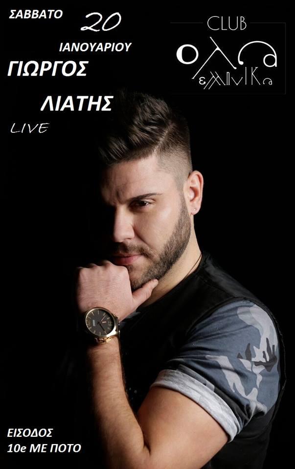 Το Σάββατο 20 Ιανουαρίου  ο Γιώργος Λιατης Live στο Όλα Ελληνικά Καστοριά