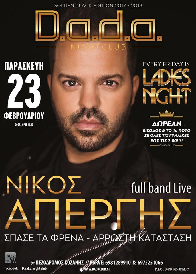 Ο Νίκος Απέργης Live στα D.a.d.a. club στην Κοζάνη, την Παρασκευή 23 Φεβρουαρίου