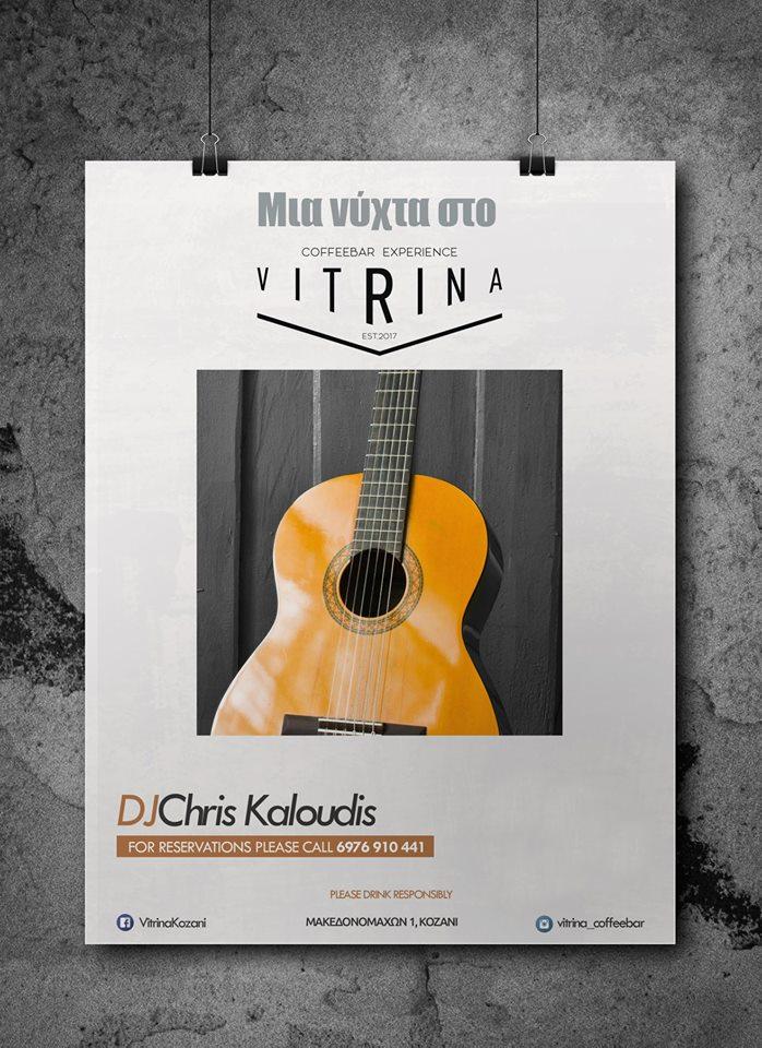 Μια νύχτα στο Vitrina Coffeebar Experience στην Κοζάνη, την Τετάρτη 28 Φεβρουαρίου