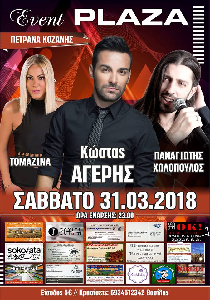 Ο Κώστας Αγέρης, ο Παναγιώτης Χωλόπουλος και η Τομαζίνα στο Event Plaza στα Πετρανά, το Σάββατο 31 Μαρτίου
