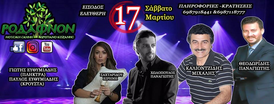 Ποντιακό γλέντι στην μουσική σκηνή «ΡΟΔΑΦΝΟΝ» στο Δρέπανο Κοζάνης, το Σάββατο 17 Μαρτίου