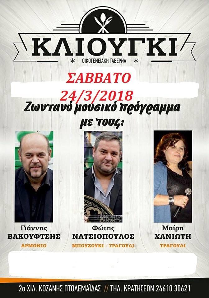 Ζωντανό μουσικό πρόγραμμα στην ταβέρνα «Κλιούγκι» στην Κοζάνη, το Σάββατο 24 Μαρτίου
