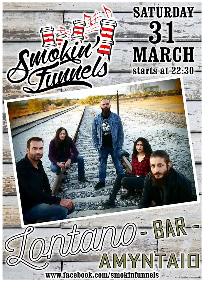 Οι Smokin' Funnels live στο Lontano Bar στο Αμύνταιο, το Σάββατο 31 Μαρτίου