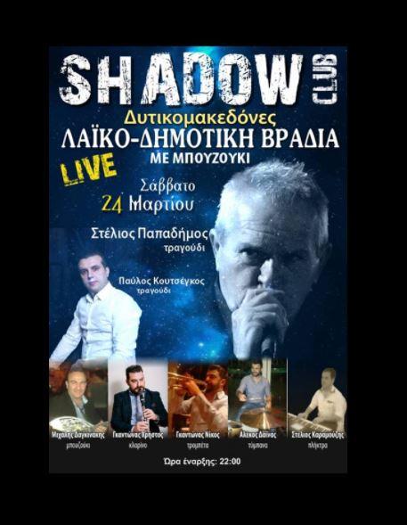 Ζωντανή Λαϊκή Δημοτική βραδιά στο club Shadow στην Γαλατινή, το Σάββατο 24 Μαρτίου