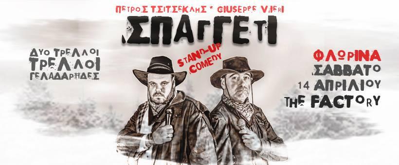 «Σπαγγέτι» Stand Up Comedy, το Σάββατο 14 Απριλίου, στο Factory bar στην Φλώρινα