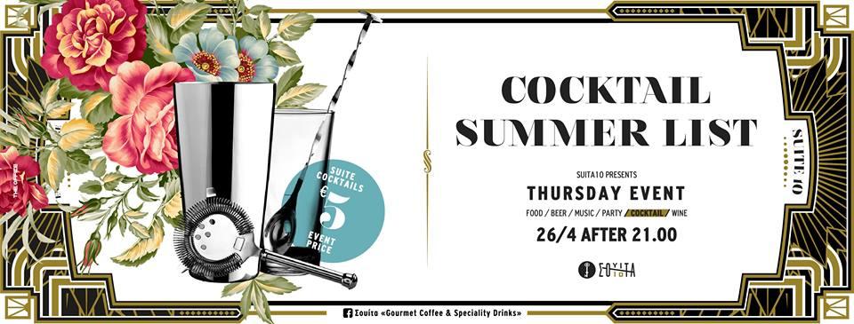 Cocκtail summer list στο Σουίτα «Gourmet Coffee & Speciality Drinks» στην Κοζάνη, την Πέμπτη 26 Απριλίου