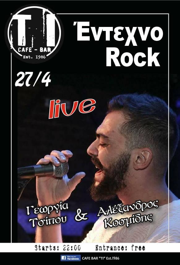 Έντεχνο rock live στο cafe bar TI, την Παρασκευή 27 Απριλίου