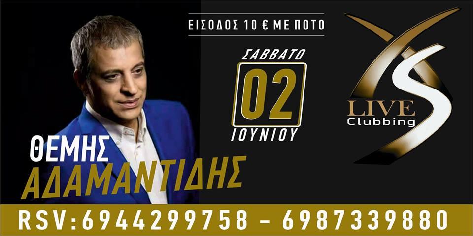 Ο Θέμης Αδαμαντίδης στο Xs live στην Πτολεμαΐδα, το Σάββατο 2 Ιουνίου
