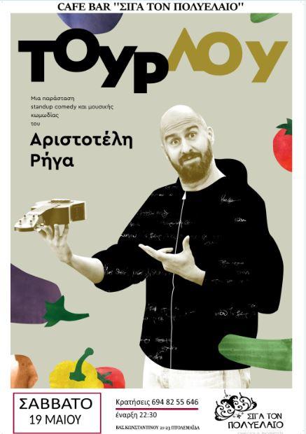 »Τουρλού» Stand Up Comedy με τον Αριστοτέλη Ρήγα, το Σάββατο 19 Μαϊού, στο  »Σιγά τον Πολυέλαιο»στην Πτολεμαΐδα