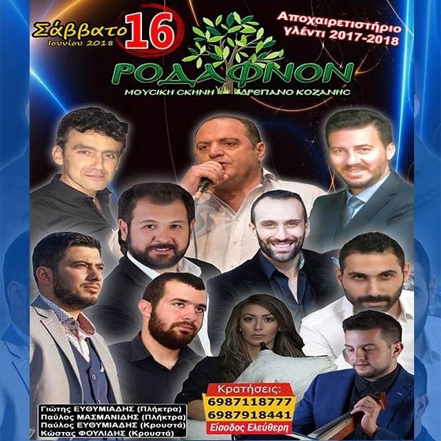 Αποχαιρετιστήριο γλέντι για τη σεζόν 2017-2018, στη μουσική σκηνή ΡΟΔΑΦΝΟΝ στο Δρέπανο Κοζάνης, το Σάββατο 16 Ιουνίου