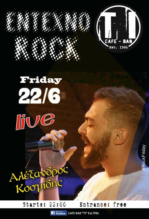 Έντεχνο rock live με τον Αλέξανδρο Κοσμίδη, στο bar TI στην Νεάπολη,  την Παρασκευή 22 Ιουνίου