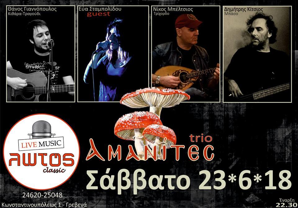 Trio Αμανίτες live στο Bar Λωτός classic στα Γρεβενά, το Σάββατο 23 Ιουνίου