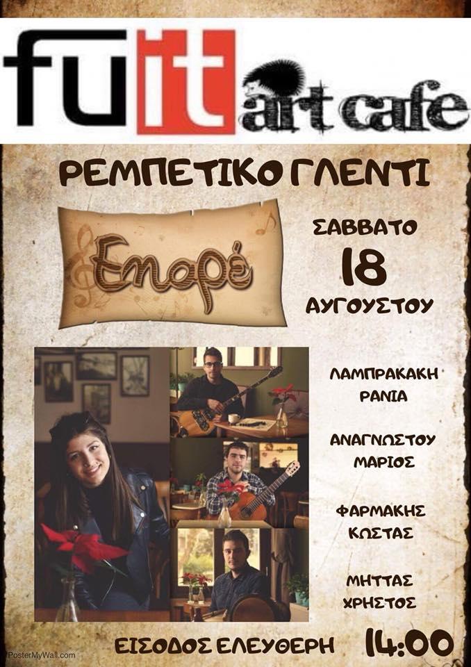 Μεσημεριανό Ρεμπέτικο γλέντι στο Fuit art cafe στα Γρεβενά, το Σάββατο 18 Αυγούστου