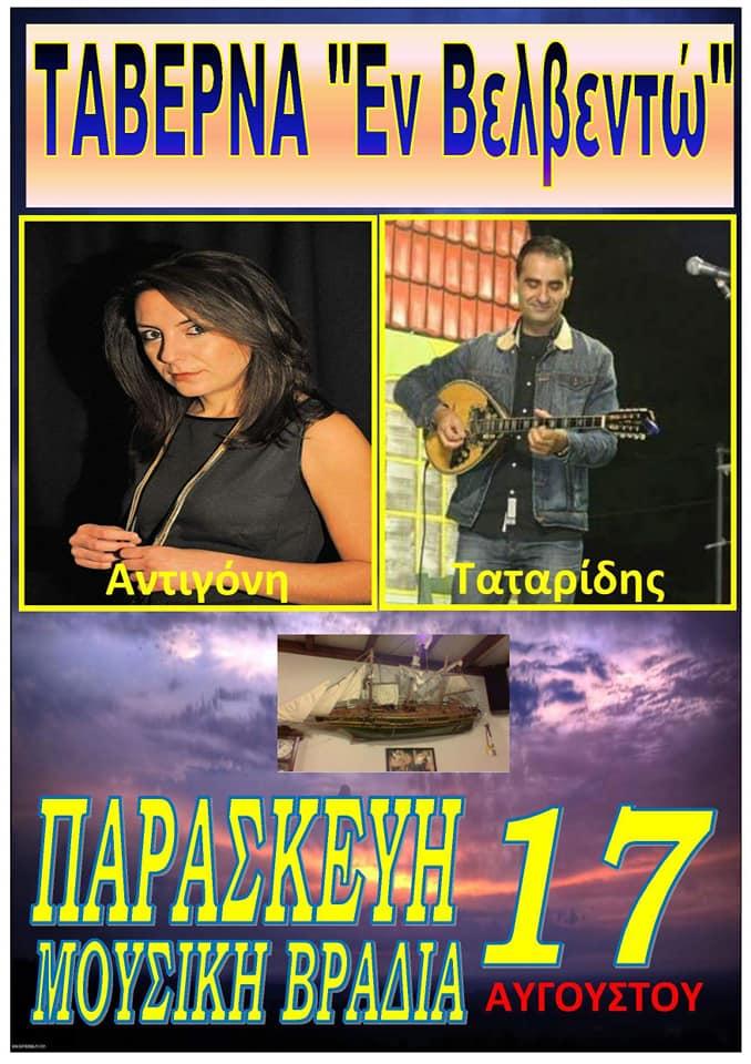 """Μουσική βραδιά στην ταβέρνα «Εν Βελβεντώ"""", την Παρασκευή 17 Αυγούστου"""