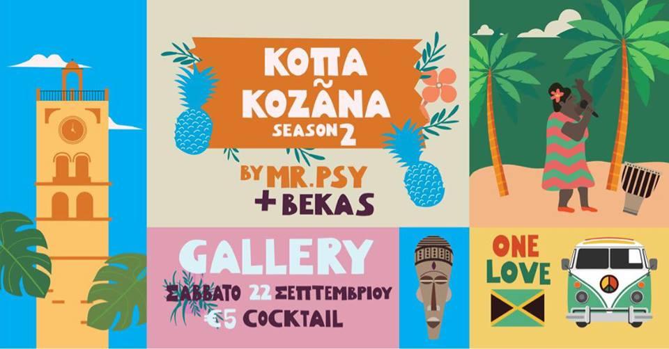 Κοπα Κozana @ Gallery cafe bar στην Κοζάνη, το Σάββατο 22 Σεπτεμβρίου