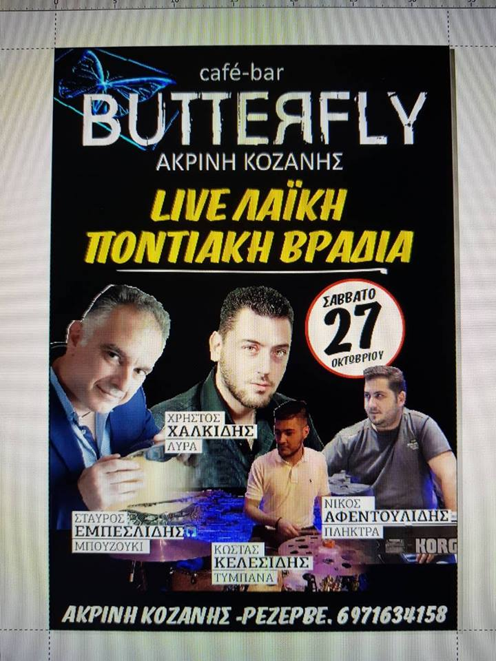 Live Λαϊκή ποντιακή βραδιά στο cafe bar Butterfly στην Ακρινή, το Σάββατο 27 Οκτωβρίου