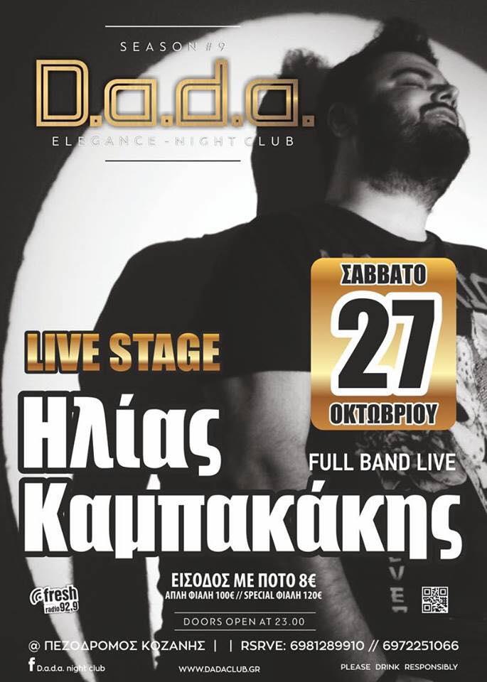 Ο Ηλίας Καμπακάκης Live στο D.a.d.a. club στην Κοζάνη, το Σάββατο 27 Οκτωβρίου