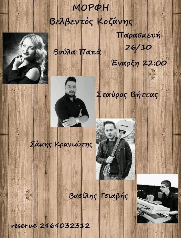 Ζωντανή μουσική βραδιά στο cafe Μορφή στο Βελβεντό, την Παρασκευή 26 Οκτωβρίου