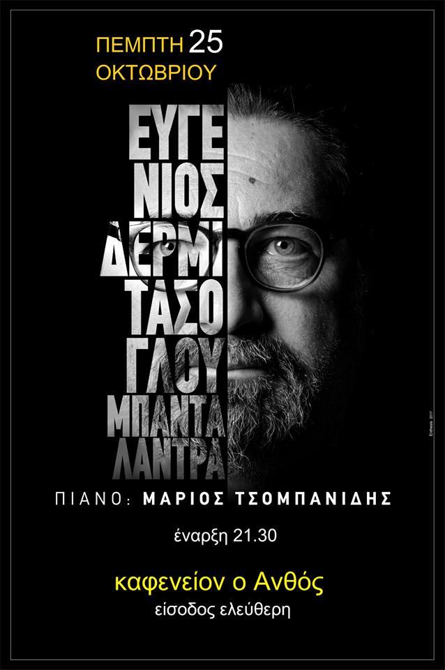 Ο Ευγένιος Δερμιτάσογλου – Μπάντα Λάντρα την Πέμπτη 25 Οκτωβρίου, στο Καφενείον «ο Ανθός» στην Καστοριά