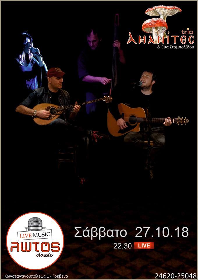 Οι  trio Αμανίτες Live στο bar «Λωτός» στα Γρεβενά, το Σάββατο 27 Οκτωβρίου