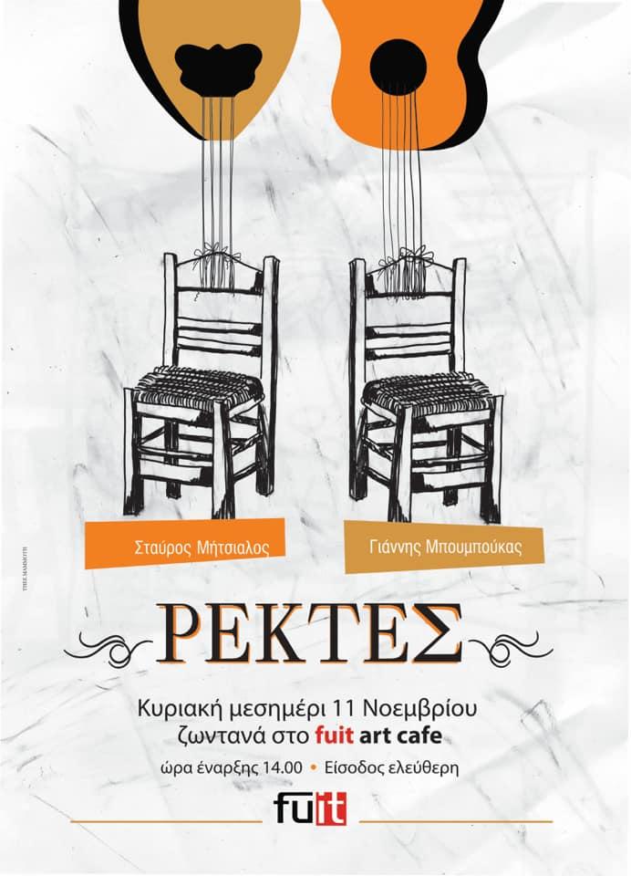 Οι «Ρεκτες» στο Fuit art cafe στα Γρεβενά, την Κυριακή 11 Νοεμβρίου