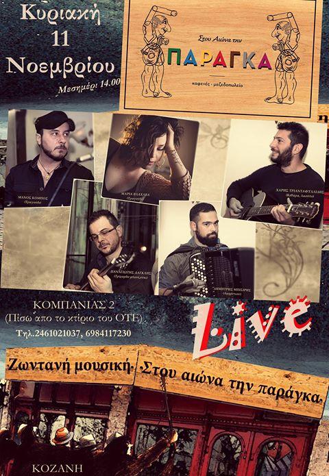 Ζωντανή μουσική το μεσημέρι της Κυριακής 11 Νοεμβρίου στου Αιώνα την Παράγκα στην Κοζάνη