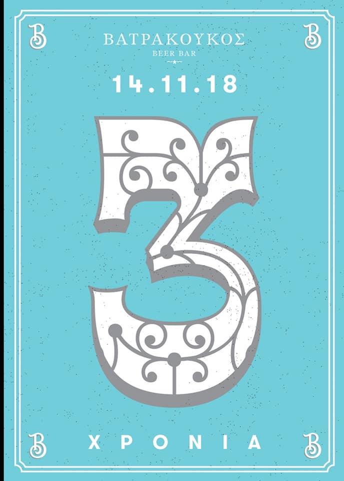 To Βατρα κουκος beer bar στην Κοζάνη, γιορτάζει 3 χρόνια λειτουργίας, την Τετάρτη 14 Νοεμβρίου
