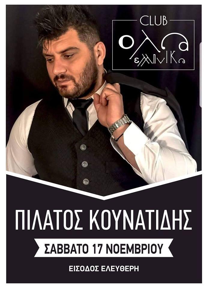 Ο Πιλάτος Κουνατίδης στο club «Όλα Ελληνικά» στην Καστοριά, το Σάββατο 17 Νοεμβρίου
