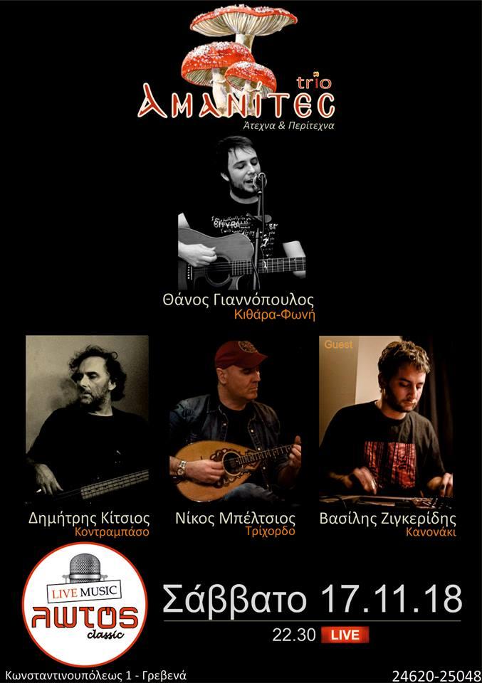 Trio Αμανίτες Live στο «Λωτός» bar στα Γρεβενά, το Σάββατο 17 Νοεμβρίου