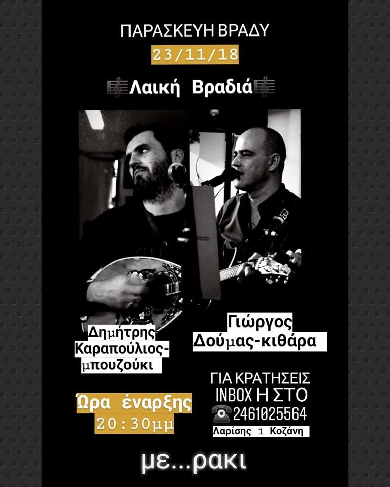 Ζωντανή  λαϊκή βραδιά στο Με…ρακι στην Κοζάνη, την Παρασκευή 23 Νοεμβρίου