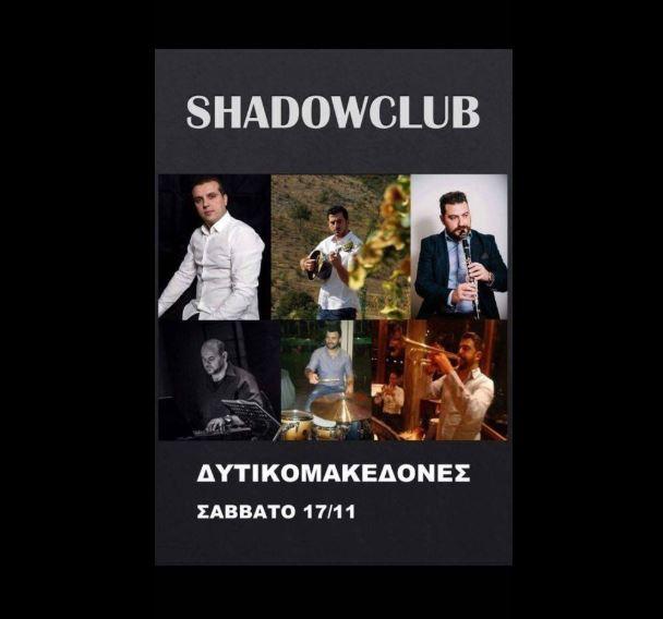 Ζωντανή μουσική βραδιά με τους Δυτικομακεδόνες  στο Shadow Club  στην Γαλατινή, το Σάββατο 17 Νοεμβρίου