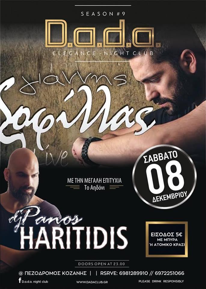 Ο Γιάννης Σοφίλλας στο D.a.d.a. club στην Κοζάνη, το Σάββατο 8 Δεκεμβρίου