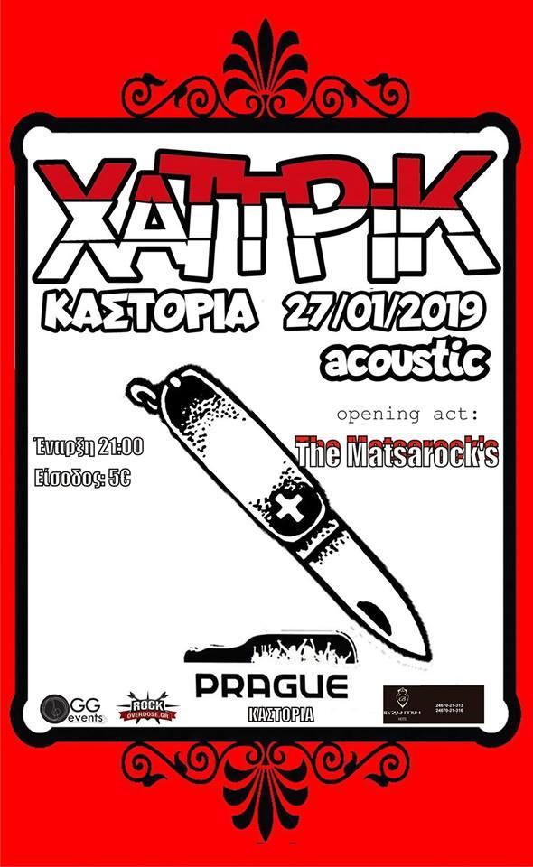 Χατ Τρικ Live στο Prague στην Καστοριά, την Κυριακή 27 Ιανουαρίου