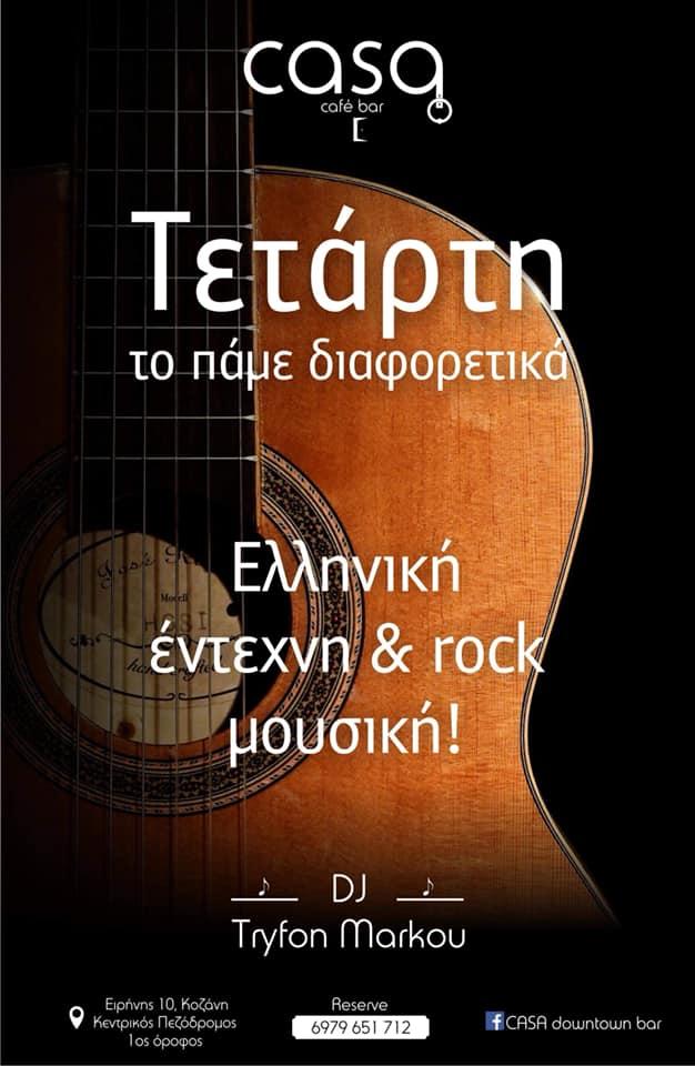 Έντεχνη ελληνική και rock μουσική στο CASA downtown bar στην Κοζάνη, την Τετάρτη 16 Ιανουαρίου