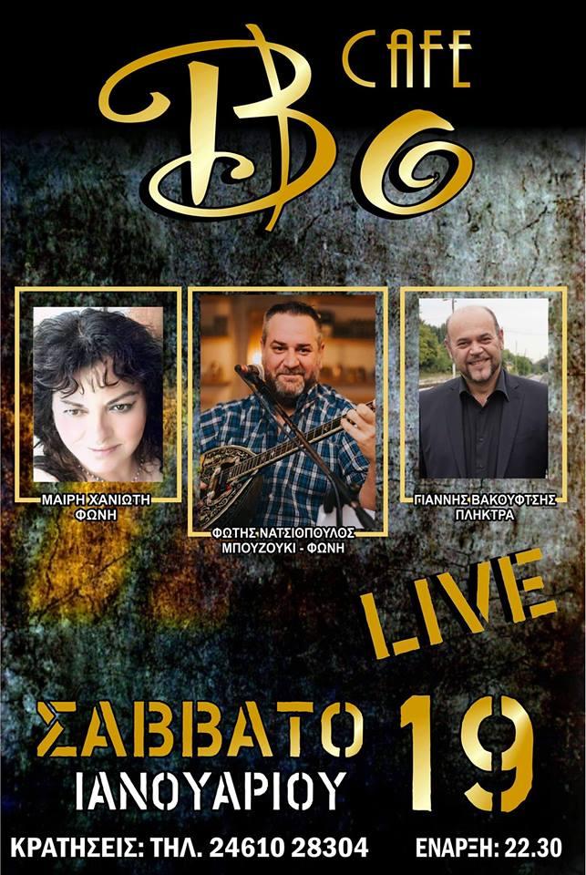 Ζωντανή μουσική βραδιά στο Bo cafe στην Κοζάνη, το Σάββατο 19 Ιανουαρίου