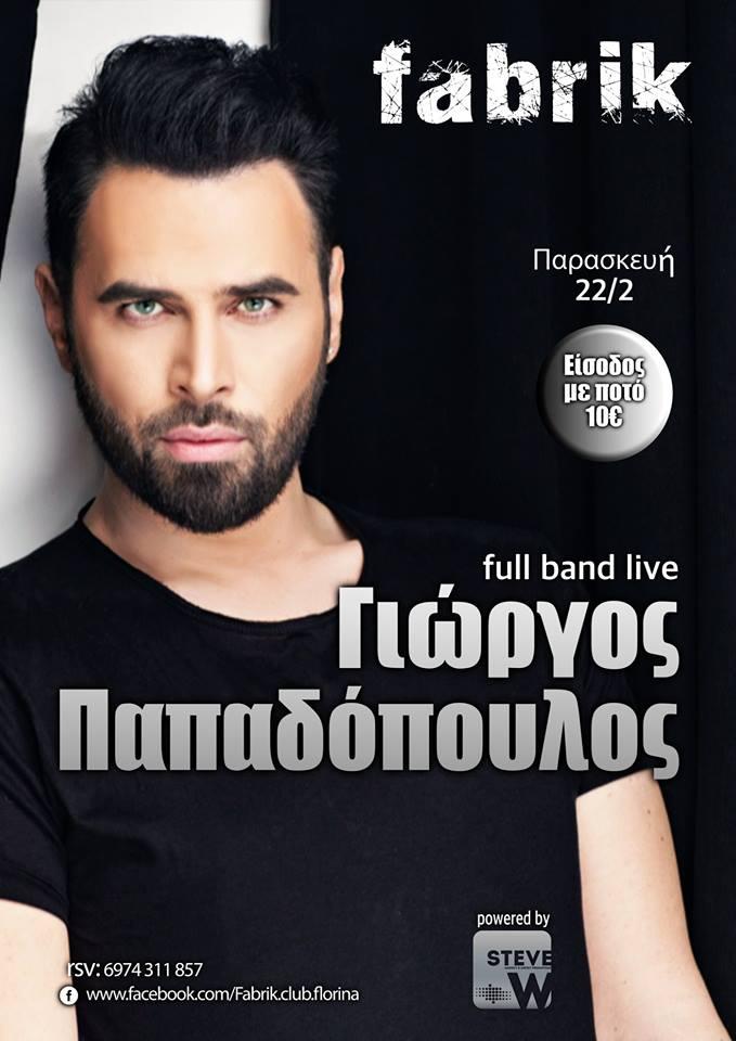 4cc2ee73c Ο Γιώργος Παπαδόπουλος Live στο Fabrik club στην Φλώρινα, την Παρασκευή 22/2