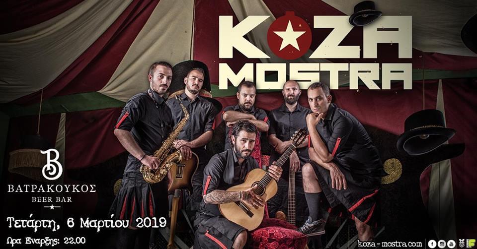 Οι ΚΟΖΑ ΜΟSTRA live στο Βατρακούκος bar στην Κοζάνη, την  Τετάρτη 6 Μαρτίου