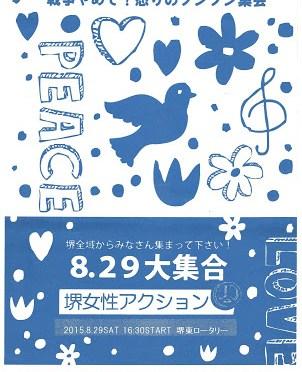 8.29大集合 堺女性アクション「戦争やめて! 怒りのプンプン集会」のお知らせ