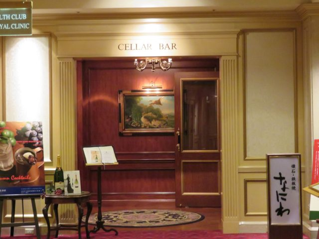 Cellar Bar - RIHGA Royal Bar