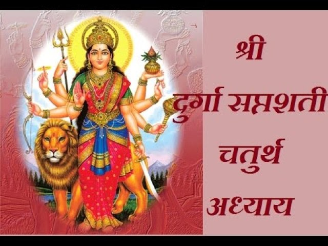 Durga Saptashati- Chapter Fourth