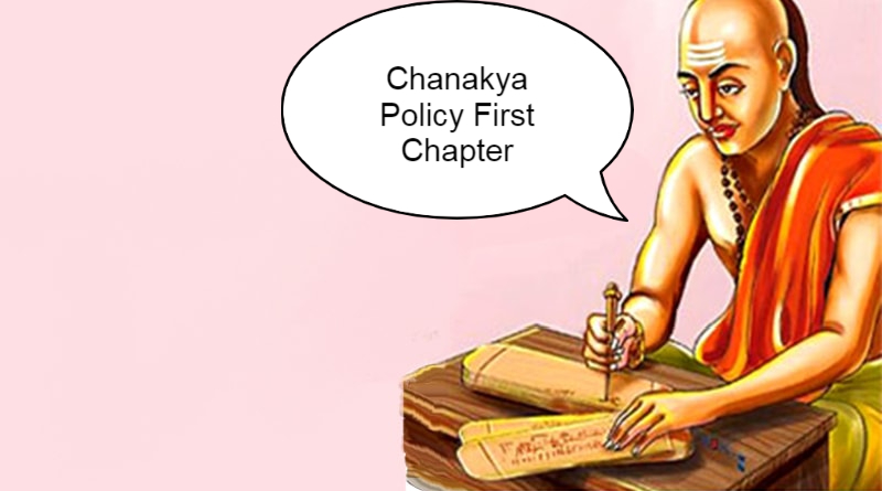 Chanakya Policy First Chapter |