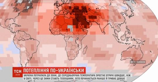 Середньорічна температура в Україні зростає втричі швидше, ніж у всьому світі
