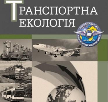 Поняття єдиної транспортної системи України