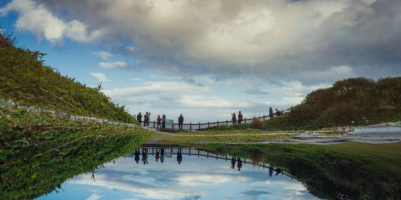 【新北.基隆】望幽谷真的能讓人「忘憂」!山海一色美景,情侶約會的最佳首選地點。