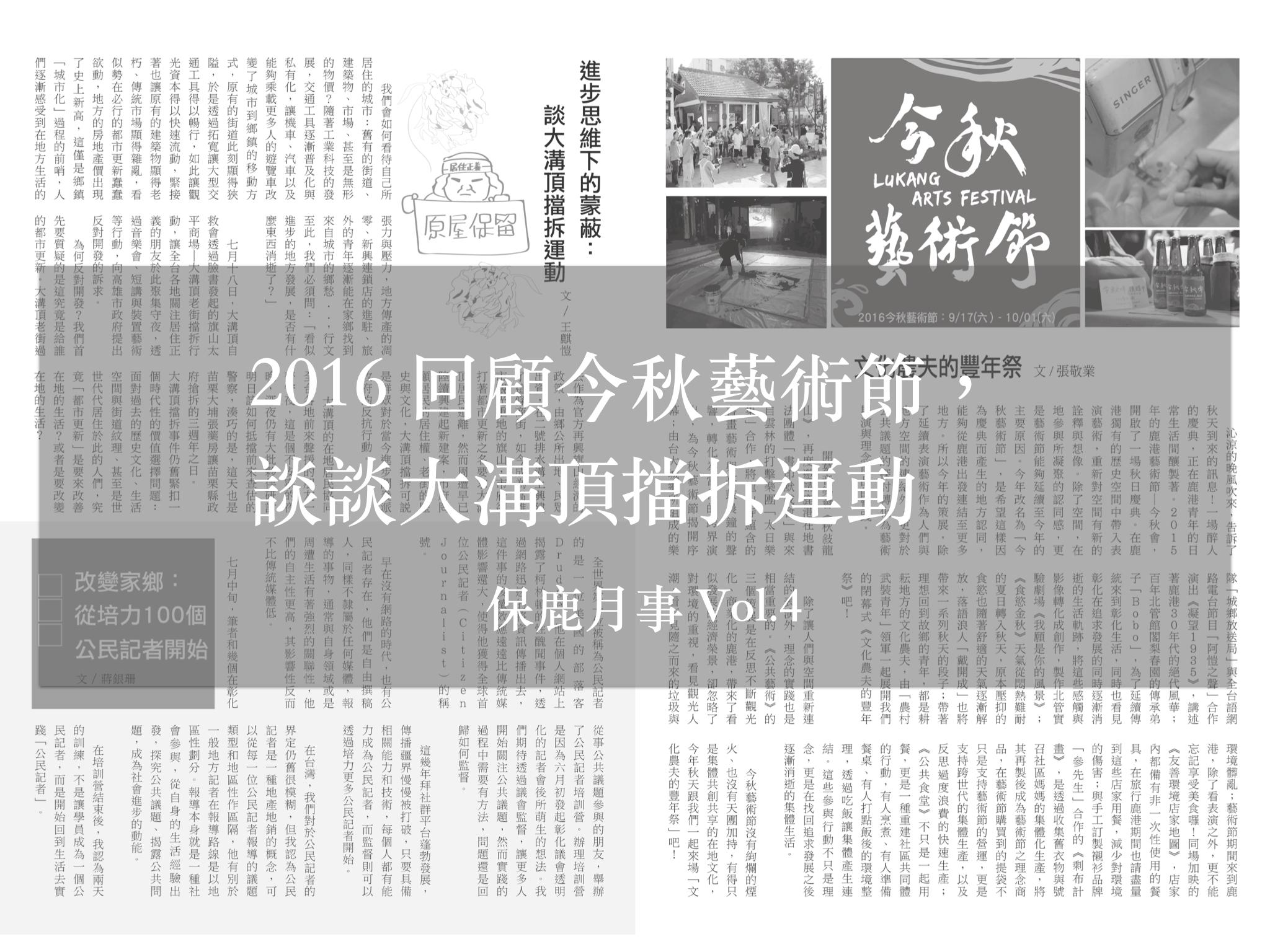 2016 回顧今秋藝術節,談談大溝頂擋拆運動|保鹿月事 Vol. 4