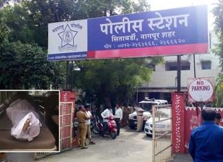 सीताबर्डी पुलिस स्टेशन