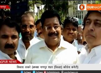 नागपुर कांग्रेस कमिटी का जासूसी कांड के खिलाफ विरोध प्रदर्शन