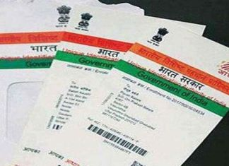 Aadhar Card: How to Update or Add Your Mobile Number