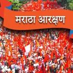 Maratha Reservation Verdict : सर्वोच्च न्यायालयाने रद्द केलं मराठा आरक्षण