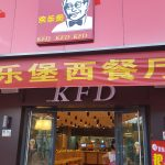 KFD China KFC Knockoff